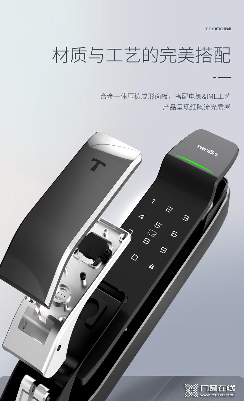 亚太天能智能锁 T91家用推拉式全自动智能锁.png