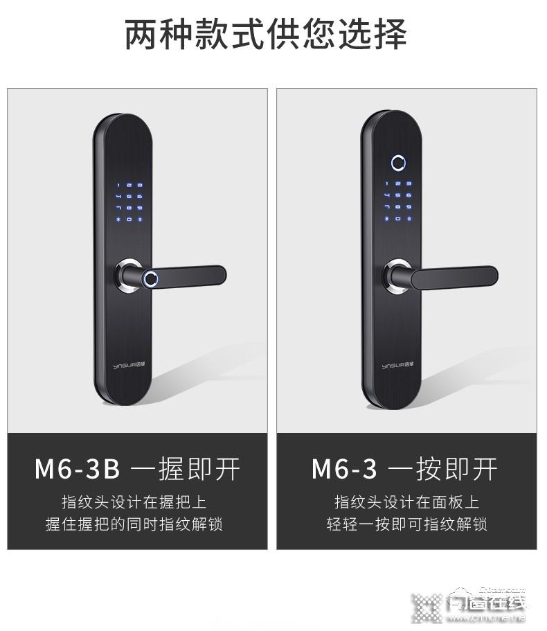 因硕指纹锁 M6-3家用防盗门智能密码锁