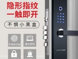 因硕指纹锁 M6-5防盗门锁智能电子密码锁