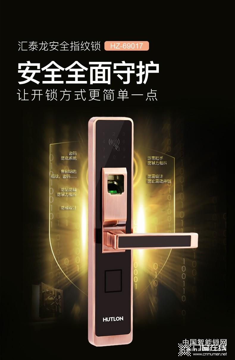 汇泰龙智能锁69017 指纹锁家用防盗门锁电子密码锁