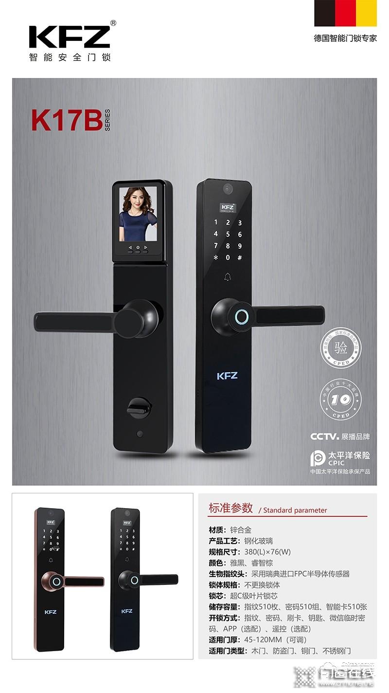 KFZ智能锁 K17B时尚直板智能密码锁.jpg