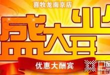 喜牧龙系统门窗南京店隆重开业!