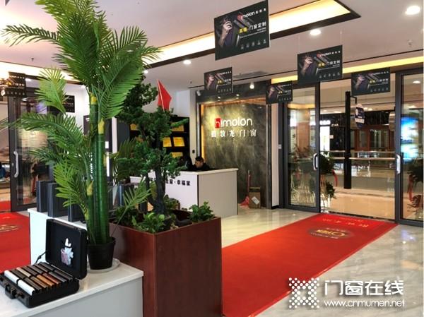 重磅消息!喜牧龙系统门窗南京店隆重开业!