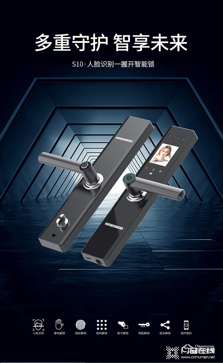皇家金盾智能锁 S10人脸识别一握开指纹锁.jpg