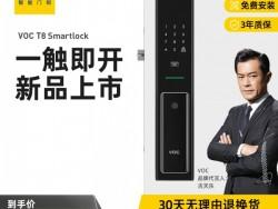 VOC智能锁 T8推拉式家用防盗门智能锁