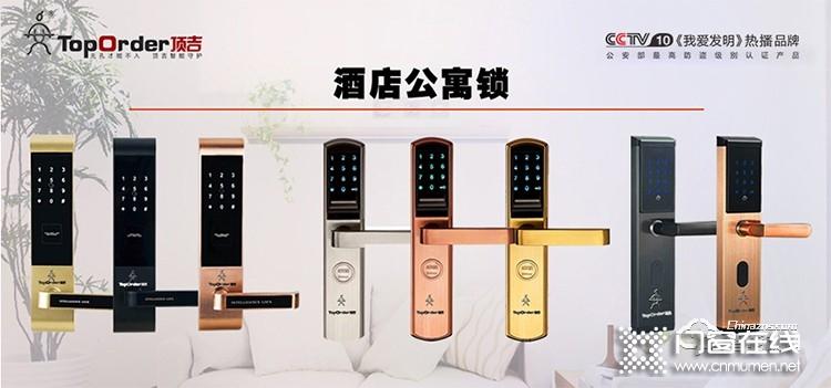 顶吉智能锁 公寓酒店指纹密码锁
