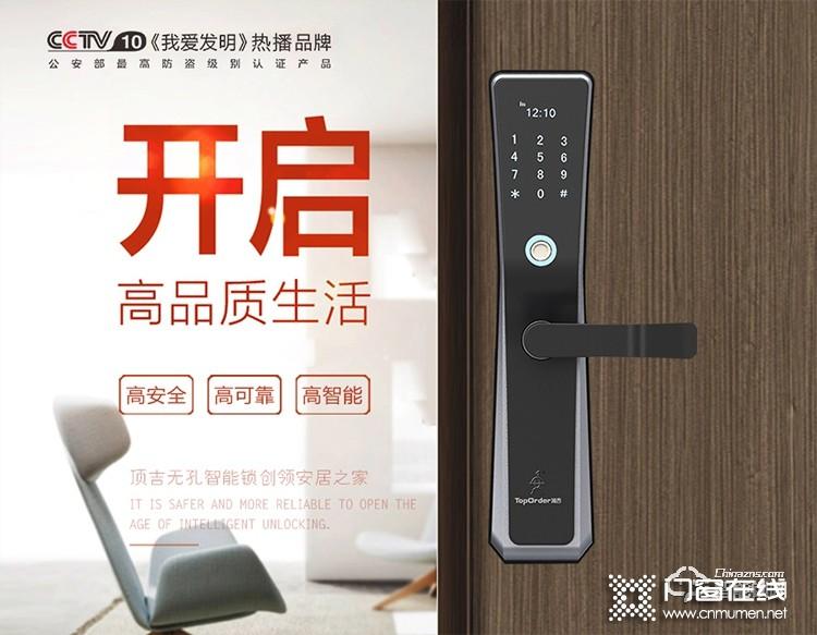 顶吉智能锁 T200X指纹锁密码锁电子门锁