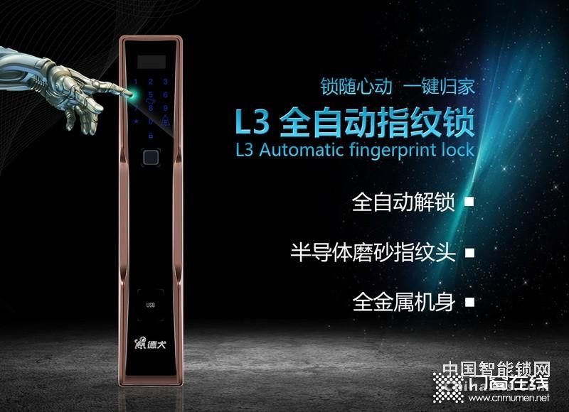 德犬L3全自动指纹锁 全金属机身直板防盗电子密码锁
