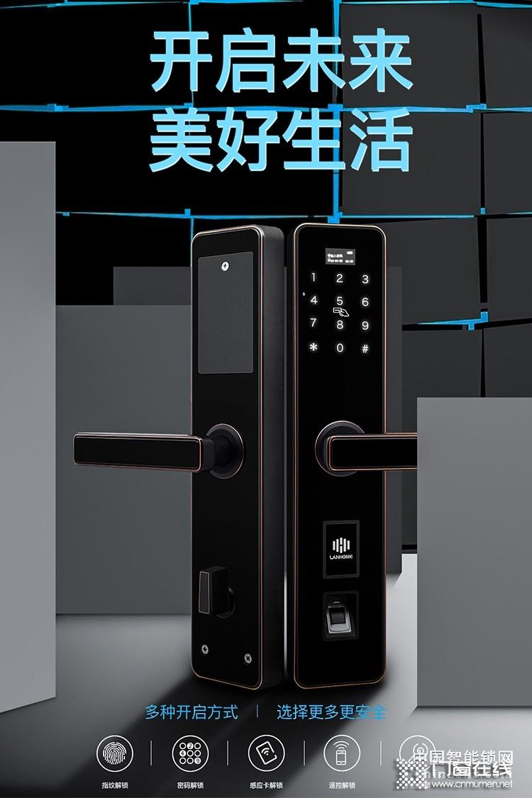 兰和电子密码锁K16 智能锁磁卡锁 远程操控锁