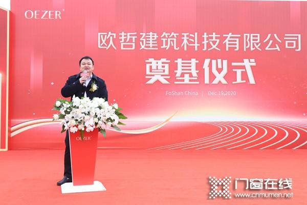 欧哲门窗13.6万㎡智能新工业园奠基仪式在佛山三水隆重举行!