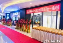 天东门窗重庆第10家直营店园博园店盛大开业!