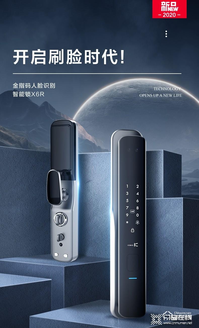 金指码智能锁 X6R家用3D人脸识别全自动指纹锁防盗门.jpg