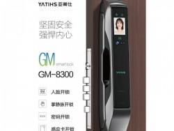 亚蒂仕智能锁 GM8300全自动人脸智能锁