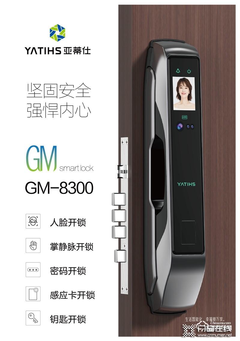 亚蒂仕智能锁 GM8300全自动人脸智能锁.jpg