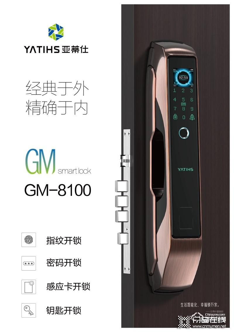 亚蒂仕智能锁 GM8100家用指纹密码智能锁.jpg