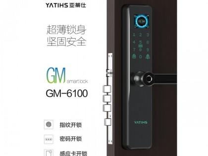 亚蒂仕智能锁 GM6100时尚直板指纹智能锁