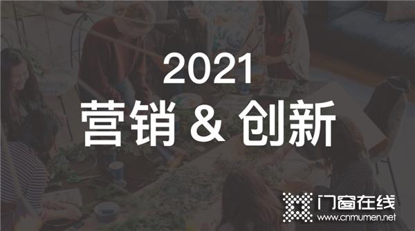 安柏瑞安全系统门窗:2021中高管封闭式战略研讨会