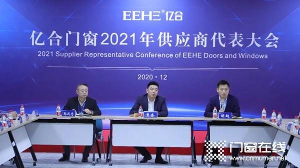 亿合门窗2021年度供应商大会成功举行