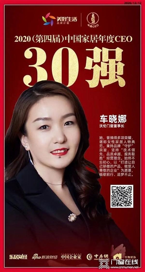 """沃伦门窗车晓娜荣获""""中国十大家居年度CEO30强"""""""