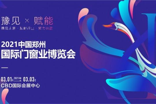 2021春季第十二届全国(郑州)定制家居及门窗博览会