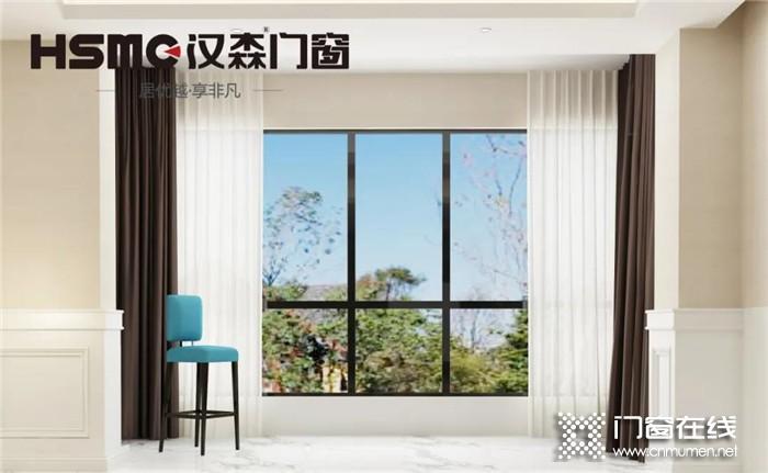 透过汉森门窗,欣赏属于你的那一道风景