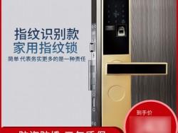 科罗威智能锁 KLV-G02时尚直板密码锁智能门锁