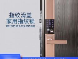 科罗威智能锁 KLV-C03滑盖智能锁家用防盗门锁