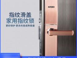 科罗威智能锁 KLV-C02滑盖指纹密码智能锁