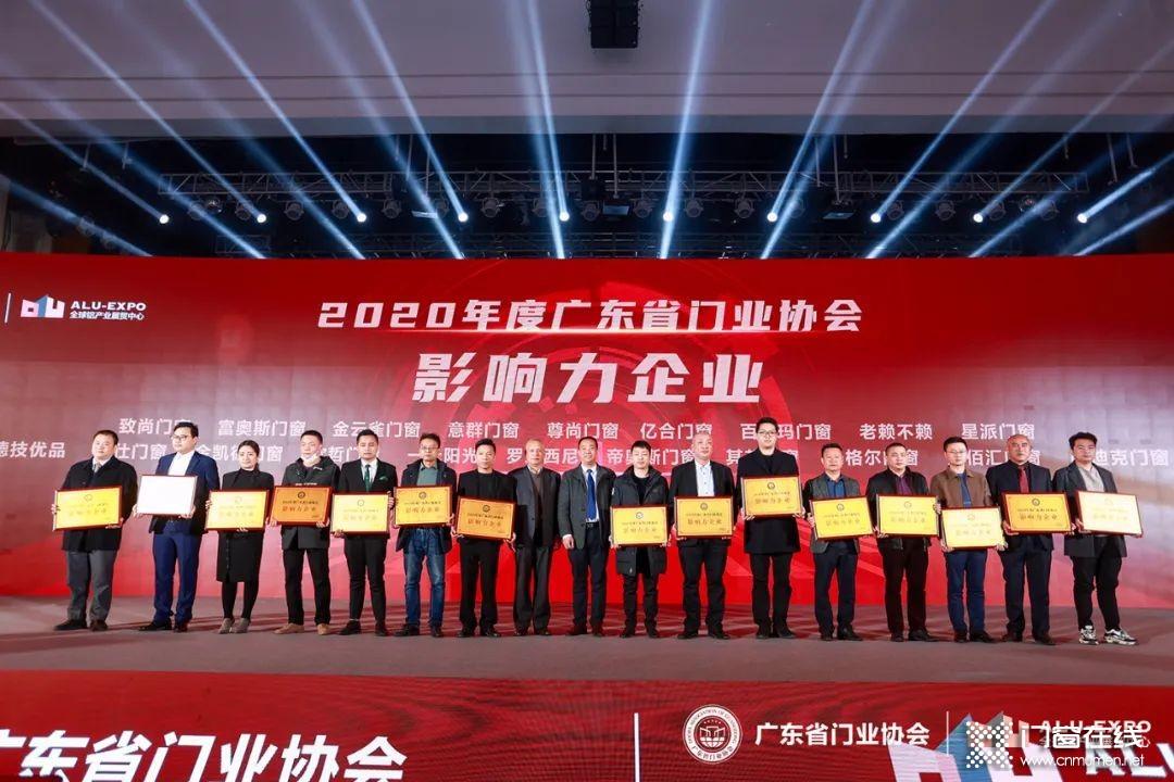 """致尚门窗荣膺""""2020影响力企业""""称号"""