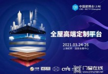 致尚门窗邀您共赴2021上海建博会,品鉴门窗新风尚 (1405播放)