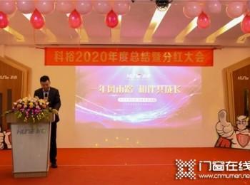 科裕智能门锁2020年度总结暨分红大会圆满举办 (969播放)