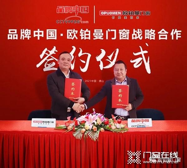 品牌力量|欧铂曼门窗与CCTV【品牌中国】达成战略合作伙伴,并成为节目重点推荐品牌!