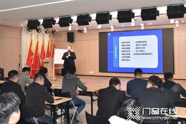 尚益达门窗2021第一期销售精英提升训练营成功举行