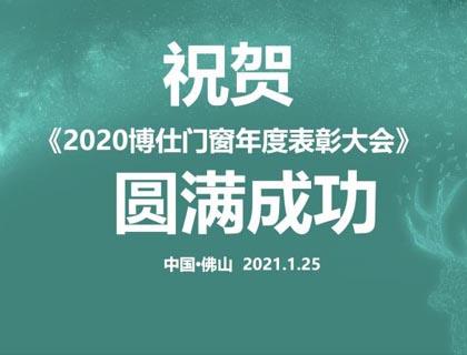 博仕门窗2020年度表彰大会成功举办!
