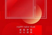 百利玛门窗2021年微信红包封面专属定制 (1354播放)