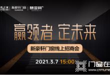 """""""赢领者,定未来""""新豪轩门窗2021年线上招商会重磅来袭 (1083播放)"""