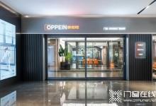 欧铂尼门窗第三代展厅耀世首发