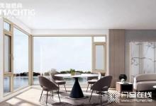 美加德尚门窗 | 门窗精巧设计方案,小居室也能拥有大空间!