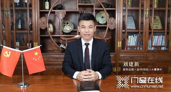 皇家金盾人臉鎖董事長劉建新:2021年,必是人臉鎖角逐的一年