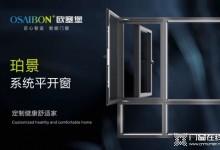欧塞堡高性能系统门窗,家装的不二选择
