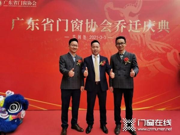 博仕门窗祝广东省门窗协会乔迁庆典圆满成功