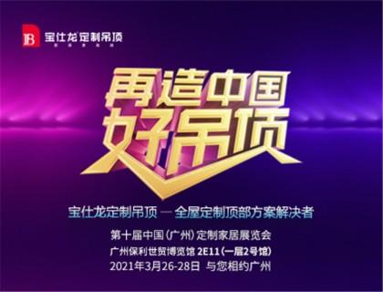 中国定制家居展览会,宝仕龙定制吊顶期待与您相约!