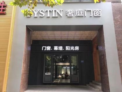 奢庭门窗重庆渝北专卖店