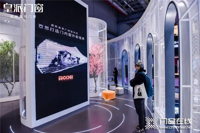 2021皇派门窗中国建博会上海进行时!