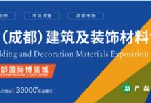 就在明天为行业焕新生,红橡树第二十一届中国(成都)建博会全攻略!