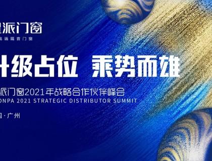 升级占位乘势而雄,皇派门窗2021年战略合作伙伴峰会盛大启幕!