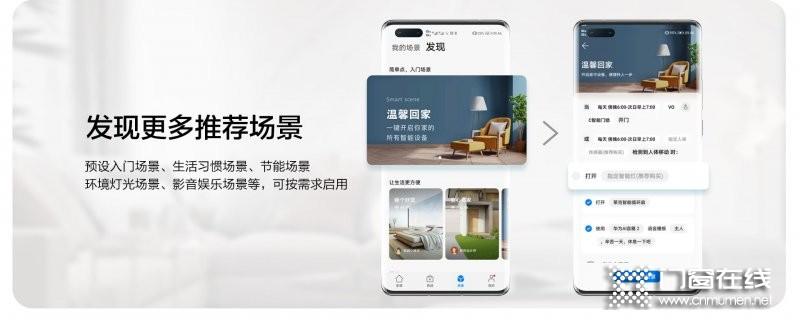 华为智选VOC智能门锁S火爆开售 开启智能新生活_5