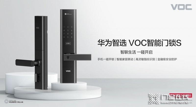 华为智选VOC智能门锁S火爆开售 开启智能新生活_1