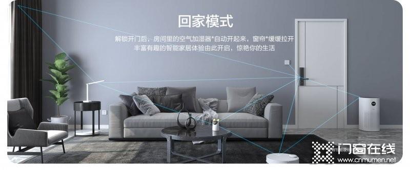 华为智选VOC智能门锁S火爆开售 开启智能新生活_4