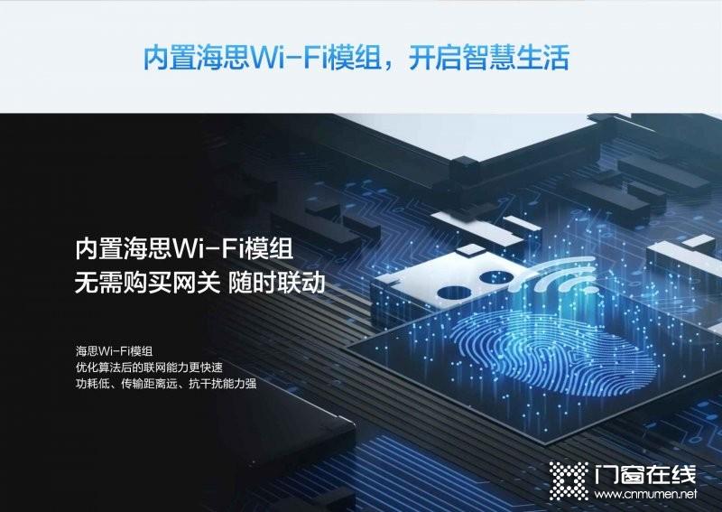 华为智选VOC智能门锁S火爆开售 开启智能新生活_3